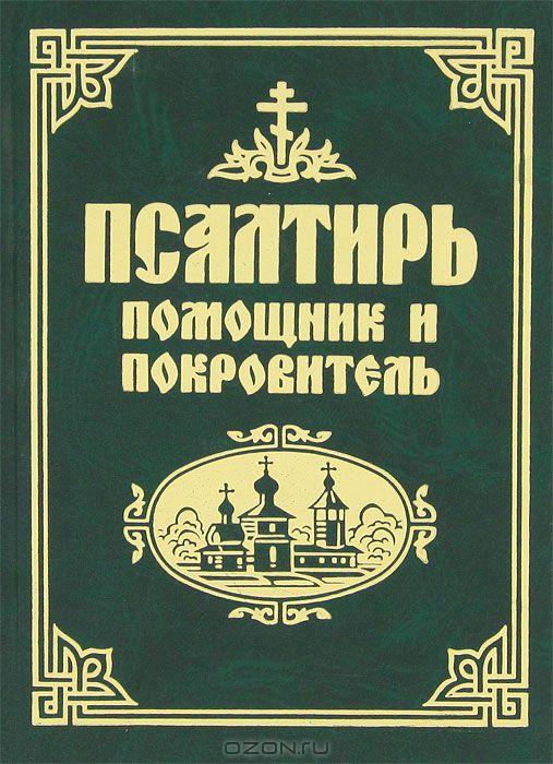 http://ruspatriotrus.narod.ru/psaltir.jpg