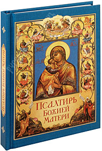 http://ruspatriotrus.narod.ru/psaltyrBGR.jpg