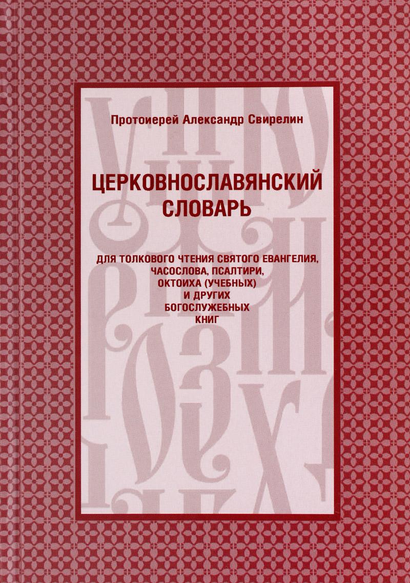 http://ruspatriotrus.narod.ru/slovar.jpg
